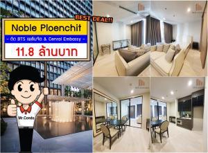 ขายคอนโดวิทยุ ชิดลม หลังสวน : *FOR SALE* Noble Ploenchit ห้องสวยแต่งครบ (มี Private Lift) ติด BTS เพลินจิต