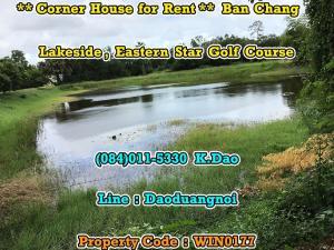 เช่าบ้านระยอง : for Rent Lakeside @Eastern Star Golf Course, Ban Chang Corner House