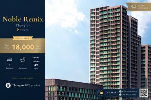 เช่าคอนโดสุขุมวิท อโศก ทองหล่อ : 😱 เช่า ราคาดีมาก Noble Remix Thonglor 47 ตร.ม วิวดี! ราคาเพียง 18,000 บาท/เดือน 😱