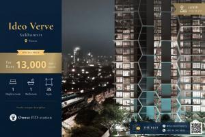 For RentCondoOnnut, Udomsuk : 💥💥 Rent Ideo Verb Sukhumvit 1 bedroom price 13,000 baht / month