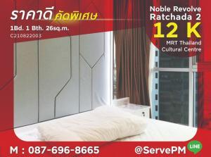 เช่าคอนโดรัชดา ห้วยขวาง : 🔥🔥1 นอน แต่งสวย สไตล์ Modern Luxury ชั้นสูง วิวดี ราคาเบาๆ ติด MRT ศูนย์วัฒนธรรม 80 ม. กับคอนโดสุดฮอตที่ Noble Revolve Ratchada 2  พร้อมให้เช่า