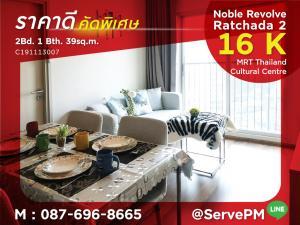 For RentCondoRatchadapisek, Huaikwang, Suttisan : 🔥🔥Hot Price 16K🔥🔥2 Bed 1 Bath High Fl 20+ MRT Thailand Cultural Centre 80 m. at Condo Noble Revolve Ratchada 2 / Condo For Rent