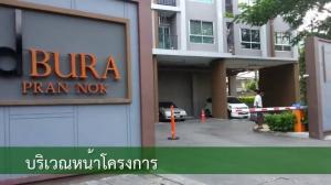 ขายคอนโดวงเวียนใหญ่ เจริญนคร : ขายคอนโด DBURA Pran Nok (ดีบุรา พรานนก)  1 ห้องนอน 1 ห้องน้ำ / ขนาด 37 ตร.ม  ชั้น 5 / ตึก A