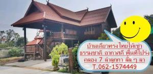 เช่าบ้านรังสิต ธรรมศาสตร์ ปทุม : บ้านเดี่ยวทรงไทยให้เช่า บริเวณกว้างโปร่งอากาศดี ต่อรองได้   T.062-1574449