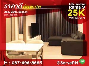 For RentCondoRama9, RCA, Petchaburi : 🔥🔥Hot Price 25K 🔥🔥 2 Bed 2 Bath 58 sq.m. MRT Rama 9 350 m. at Condo Life Asoke - Rama 9 / Condo For Rent
