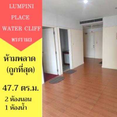 For SaleCondoRama3 (Riverside),Satupadit : 🔥 2 bedrooms, cheapest 🔥 Lumpini Place Watercliff Rama 3