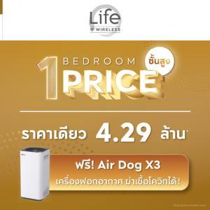 ขายคอนโดวิทยุ ชิดลม หลังสวน : ★☆ One Price Life One Wireless  Studio 28 Sqm.  4.29 MB !! Promotion Free all ★☆