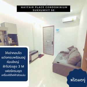เช่าคอนโดอ่อนนุช อุดมสุข : ให้เช่าคอนโด Mayfair Place Condominium Sukhumvit 50 ชั้น 2 ตึก A