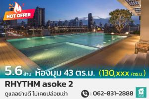 For SaleCondoRama9, RCA, Petchaburi : RHYTHM asoke 2 corner room, quiet, not loud, decorated, ready to move in immediately