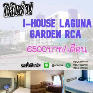 เช่าคอนโดพระราม 9 เพชรบุรีตัดใหม่ : ให้เช่า  I House Laguna RCA 6500 บาท แต่งครบ มีหลายห้อง สอบถามเพิ่มเติมได้เลยค่ะ
