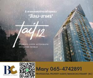 ขายดาวน์คอนโดสาทร นราธิวาส : 🔥Hot Deal🔥Tait 12 For Sell ⭐ 2 bedrooms / 17.xx MB 【065-4742891】