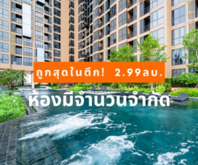 For SaleCondoSukhumvit, Asoke, Thonglor : ⚡OKA Haus 26 ตร.ม. ราคาพิเศษ! ไม่เกิน 3 ล้านบาท พร้อมโปรฯ หลายต่อ⚡