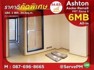 Sale DownCondoRama9, RCA, Petchaburi : 🔥🔥Best Deal - Under Market Price 34.83%🔥🔥 1 Bed Next to MRT Rama 9 150 m. at Condo Ashton Asoke - Rama9 / Condo For Sale