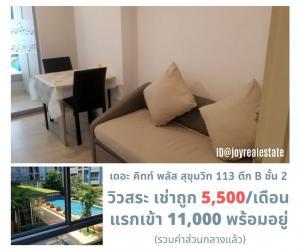 เช่าคอนโดสำโรง สมุทรปราการ : ให้เช่าคอนโด เดอะ คิทท์ พลัส สำโรง ตึก B ชั้น 2 แรกเข้า 2 เดือน  11,000 เช่าถูก 5,500 บาท