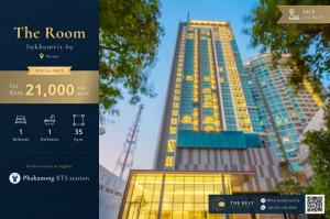 เช่าคอนโดอ่อนนุช อุดมสุข : ⚡️ ราคาดีมาก ณ เวลานี้ THE ROOM SUKHUMVIT 69 ราคาเช่าเพียง 21,000 บาท/เดือน  ⚡️