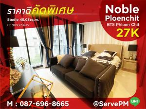 For RentCondoWitthayu, Chidlom, Langsuan, Ploenchit : 🔥🔥Nice Decor & Good Price Studio Perfect Location BTS Phloen Chit at Noble Ploenchit Condo / Condo For Rent