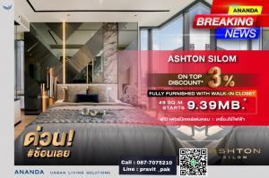 ขายคอนโดสีลม ศาลาแดง บางรัก : แอชตัน สีลม คอนโดพร้อมอยู่ใจกลางเมือง เพียง 350 ม. จาก BTS ช่องนนทรี* ห้องใหญ่ 49 ตร.ม. เริ่มเพียง 9.39 ล้าน*