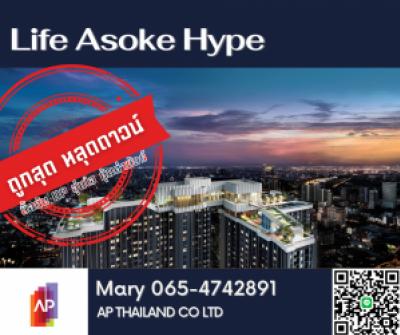 ขายดาวน์คอนโดพระราม 9 เพชรบุรีตัดใหม่ RCA : 🔥Hot Deal🔥Life Asoke Hype ราคาดีห้องสุดท้าย / 30 sqm / 3.98 ล้าน เท่านั้น 【065-4742891】