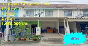 ขายทาวน์เฮ้าส์/ทาวน์โฮมอยุธยา : ทาวน์โฮม 2 ชั้น บ้านพฤกษา 72