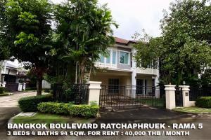 For RentHouseRama5, Ratchapruek, Bangkruai : FOR RENT BANGKOK BOULEVARD RATCHAPHRUEK - RAMA 5 / 3 beds 4 baths / 94 Sqw. **40,000** Partly furnished with Fully airconditioner. Corner house. CLOSE THE WALK RATCHAPHRUEK