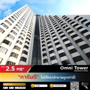 ขายคอนโดนานา : ❝ OMNI TOWER (For Sale) ❞ การันตี ไม่มีใครกล้าขายถูกเท่านี้! LINE: @realrichious