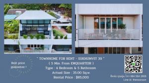 เช่าทาวน์เฮ้าส์/ทาวน์โฮมสุขุมวิท อโศก ทองหล่อ : 🔥 Townhome For Rent 🔥 ใจกลางเมืองสุขุมวิท 5 นาทีจาก EMQUARTIER ติดต่อ คุณนุ่น โทร 064 554 2655