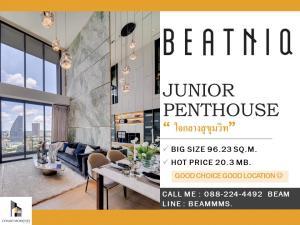 ขายคอนโดสุขุมวิท อโศก ทองหล่อ : Hot Deal🔥 BEATNIQ Junior Penthouse ห้องใหญ่ วิวสวย เพียง 20.3 ลบ. ❗️❗️❗️