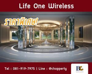ขายคอนโดวิทยุ ชิดลม หลังสวน : 💥ราคาพิเศษ 💥Life One Wireless 2 ห้องนอน ขนาด 63 ตร.ม. ราคา 10 ล้านบาท [Chopper 081-919-7975]