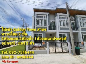 เช่าทาวน์เฮ้าส์/ทาวน์โฮมท่าพระ ตลาดพลู : Golden Town สาทร ให้เช่า บ้านเปล่า มีแอร์