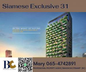 For SaleCondoSukhumvit, Asoke, Thonglor : Siamese Exclusive Sukhumvit 31⭐ Duplex⭐ 2 bedrooms / 90.01 sqm / 14.3 Million