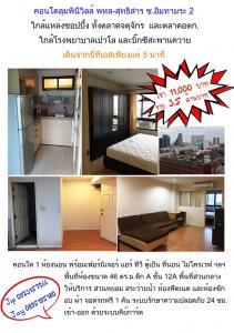 For RentCondoSapankwai,Jatujak : for rent or for sale Lumpini Ville Phahon-Sutthisan Condo