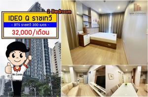 For RentCondoRatchathewi,Phayathai : *For Rent* IDEO Q Ratchathewi 2BR, Nice unit, perfect location. Fully furnished near BTS Ratchathewi 300 m.