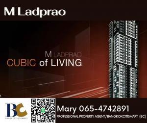 ขายคอนโดลาดพร้าว เซ็นทรัลลาดพร้าว : 🔥Hot Deal 🔥M Ladprao 1 ห้องนอน / 40 ตรม / High floor / วิวโล่ง / 5.4 Million 【065-4742891】