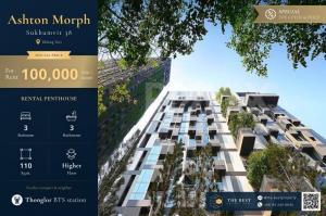 For RentCondoSukhumvit, Asoke, Thonglor : 🔥 Luxury Penthouse in Thonglor area, Ashton Morph 38, size 120 Sq.m., price 100,000 baht