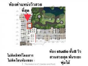 Sale DownCondoLadprao, Central Ladprao : ขายดาวน์ราคาทุน studio Life ladprao valley  ทิศเหนือ วิวสวนระยะพ้นพุ่มไม้