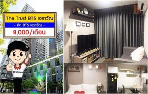 For RentCondoSamrong, Samut Prakan : *For Rent* The Trust Erawan 1Br, closed to BTS Erawan, fully furnished.