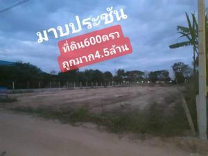ขายที่ดินพัทยา บางแสน ชลบุรี : ขายประชดโควิดที่ดินใกล้อ่างมาบประชัน ทำเลดีราคาถูก