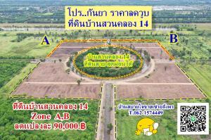 ขายที่ดินนครนายก : #โปรแรงกันยาราคาลดวูบที่ดินบ้านสวนคลอง_14 ลดแรง T.062-1574449