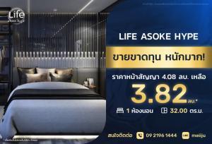 ขายดาวน์คอนโดพระราม 9 เพชรบุรีตัดใหม่ RCA : ขายดาวน์ขาดทุน Life Asoke Hype 1 ห้องนอน วิวสวย ชั้น 15+ สนใจติดต่อ 0921961444