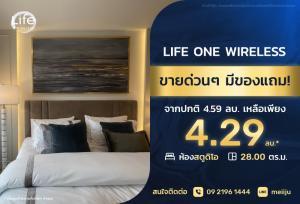 ขายคอนโดวิทยุ ชิดลม หลังสวน : ขายด่วนๆ Life One Wireless วิวสวยสุดปัง แถมเครื่องฟอก ติดต่อ0921961444