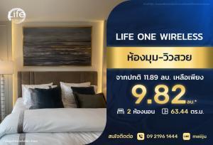 ขายคอนโดวิทยุ ชิดลม หลังสวน : ขายห้องมุม วิวดีมาก Life One Wireless 2ห้องนอน 9.82MB ติดต่อ 0921961444