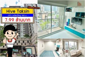 For SaleCondoWongwianyai, Charoennakor : *For Sale* Hive Taksin (2BR.) Perfect location near BTS Wongwien Yai 100 meters, fully furnished.