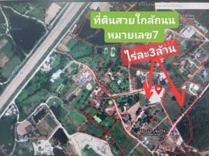 ขายที่ดินพัทยา บางแสน ชลบุรี : ว๊าวที่ดินแปลงสวยราคาถูก ชลบุรีใกล้ถนนหมายเลข7
