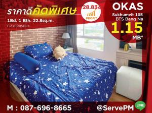 For SaleCondoBangna, Lasalle, Bearing : Hot Price !! Nice Room 1 Bed Close to BTS Bang Na & BTS Bearing 1.3 km. at Condo OKAS Sukhumvit / Condo For Sale