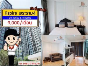 For RentCondoKhlongtoei, Kluaynamthai : *For Rent* Aspire Rama4 Near BTS Ekamai and Bangkok University. Fully furished.
