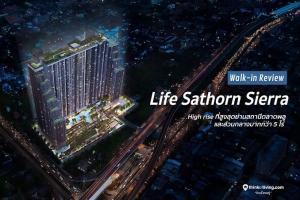 For SaleCondoThaphra, Wutthakat : ขายห้องราคาพิเศษ Life Sathorn Sierra Studio เเละ 1 Bed