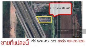 ขายที่ดินลาดกระบัง สุวรรณภูมิ : ขายที่ทับยาว ลาดกระบัง!! ถนนเลียบมอเตอร์เวย์ 2 ไร่ 1 งาน 41. 2 ตรว