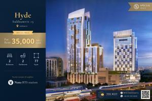 เช่าคอนโดนานา : ราคาไม่ดีตรงไหน เอาปากกามาวง Hyde Sukhumvit 13 ขนาด 77 ตร.ม.  เช่าเพียง 35,000 บาท/เดือน 🔥