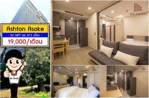 For RentCondoSukhumvit, Asoke, Thonglor : *Urgent for Rent* Ashton Asoke, perfect location close to MRT Sukhumvit only 20m, fully furnished