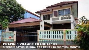 For RentHouseEakachai, Bang Bon : FOR RENT PRAPIN 5 VILLAGE EKACHAI 109 / 5 beds 2 baths / 50 Sqw. **16,000** Unfurnished with 2 AC. Special price. CLOSE RATCHASITTARAM COLLEGE